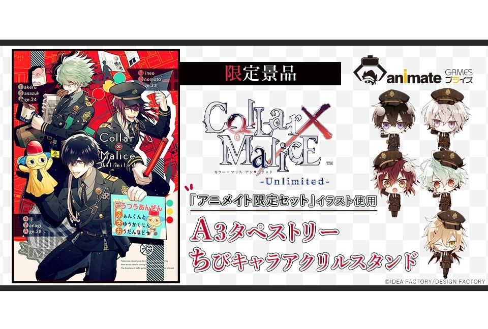 『Collar×Malice -Unlimited-』「アニメイト限定セット」のイラストを使用したグッズがアニメイトゲームスプライズに登場