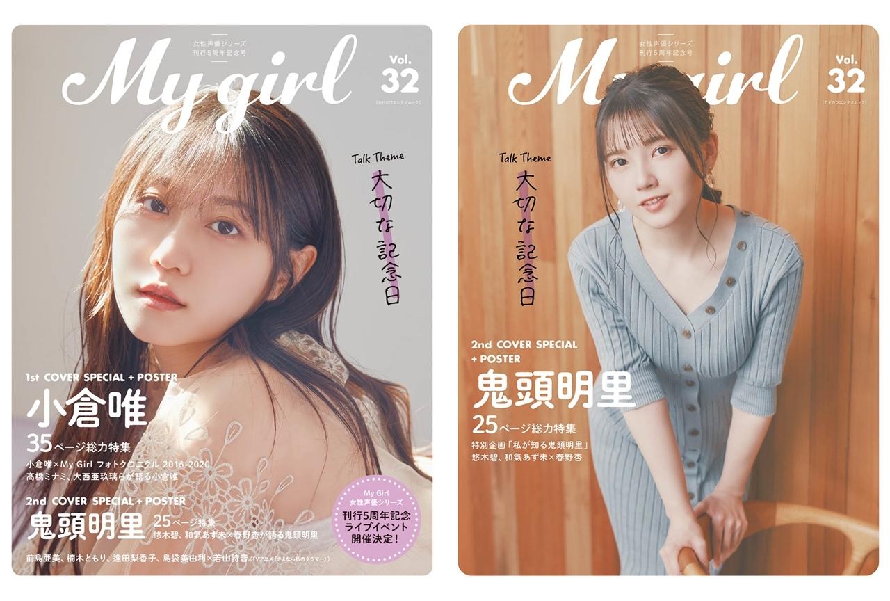 小倉唯が表紙を飾る「My Girl」Vol.32が3月31日発売