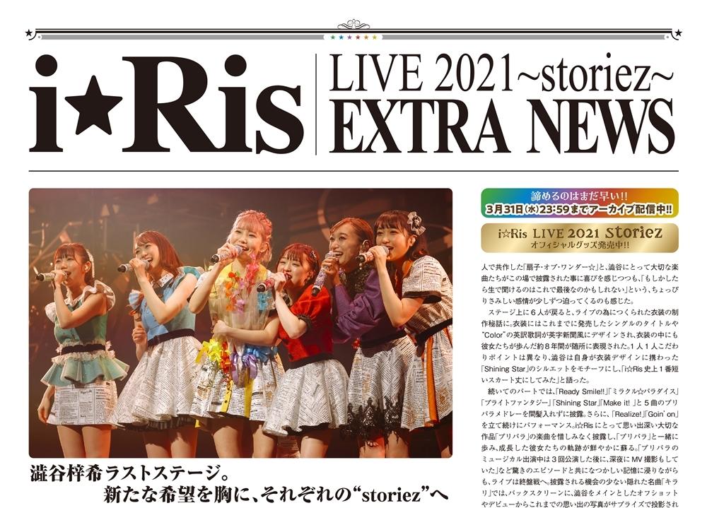 「i☆Ris」6人体制最後のワンマンライブ公式ロングレポートをデジタル新聞に掲載!