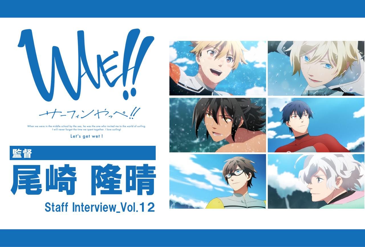 TVアニメ『WAVE!! ~サーフィンやっぺ!!~』尾崎隆晴監督インタビュー vol.2【連載】