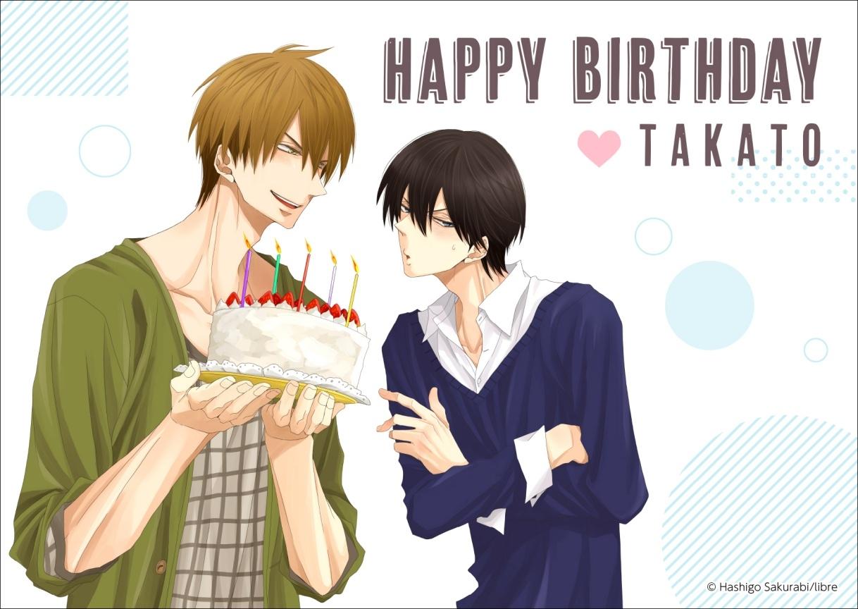 『だかいち』アニメイトにて高人さん誕生日お祝い企画が実施決定!