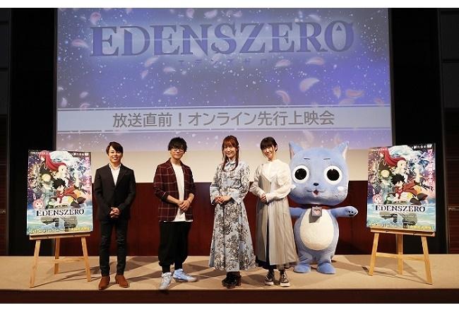 春アニメ『エデンズゼロ』寺島拓篤ら声優陣登壇の先行上映会レポ到着