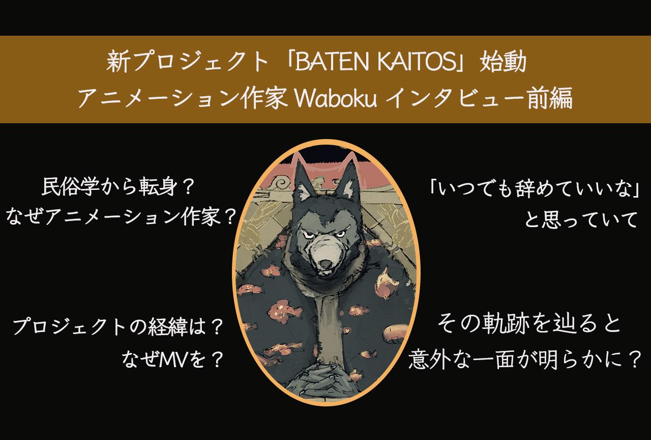 新プロジェクト「BATEN KAITOS」始動! Wabokuインタビュー【前編】
