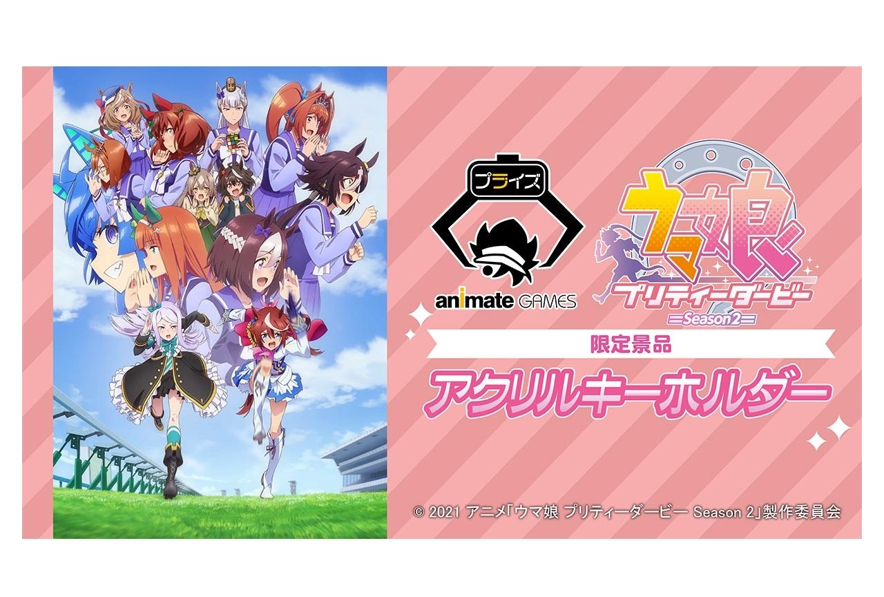 『ウマ娘 プリティーダービー Season 2』のグッズが「アニメイトゲームス プライズ」に登場!
