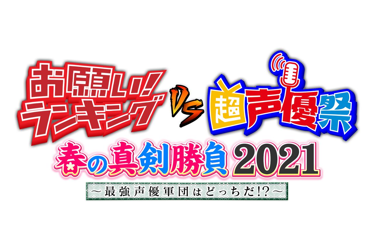 声優・関智一ら出演イベント「お願い!ランキングvs超声優祭 2021」開催決定
