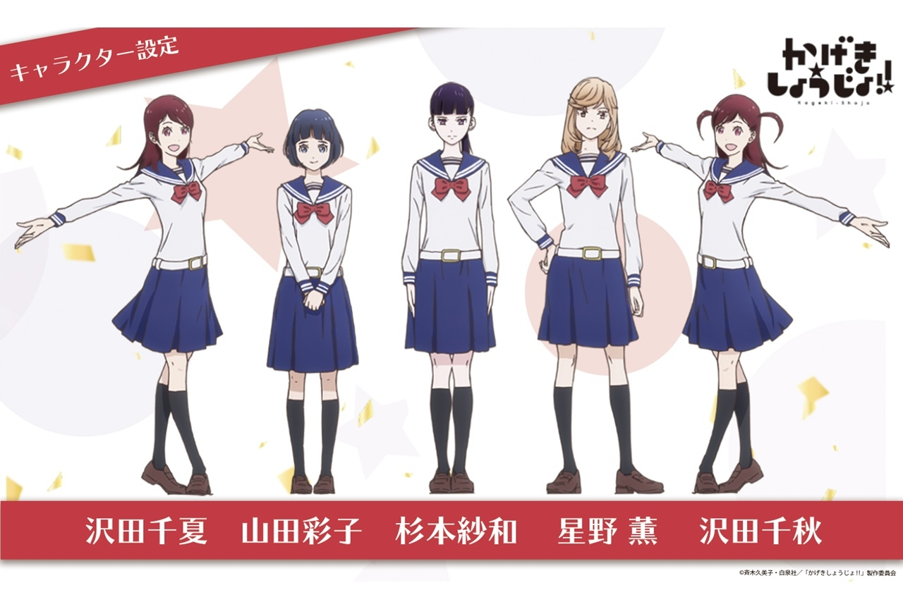 TVアニメ『かげきしょうじょ!!』メインキャラの校歌歌唱音源が公開