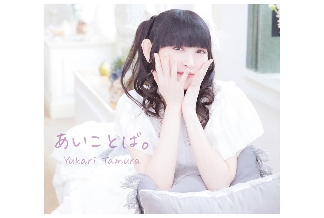 声優・アーティストの田村ゆかりアルバム「あいことば。」が発売決定