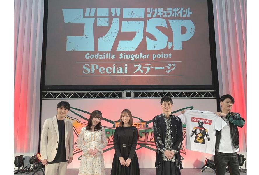 春アニメ『ゴジラ S.P』アニメジャパン2021イベントレポート到着