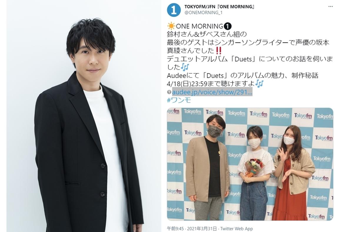 声優・鈴村健一が『ONE MORNING』パーソナリティ3月31日をもって卒業【今日の話題】