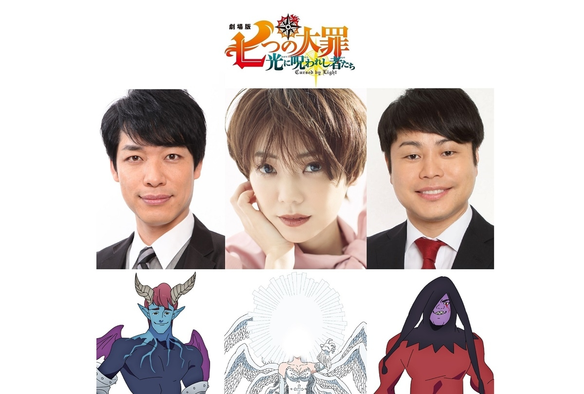 7/2公開『劇場版 七つの大罪』倉科カナ、川島明、井上裕介 出演決定