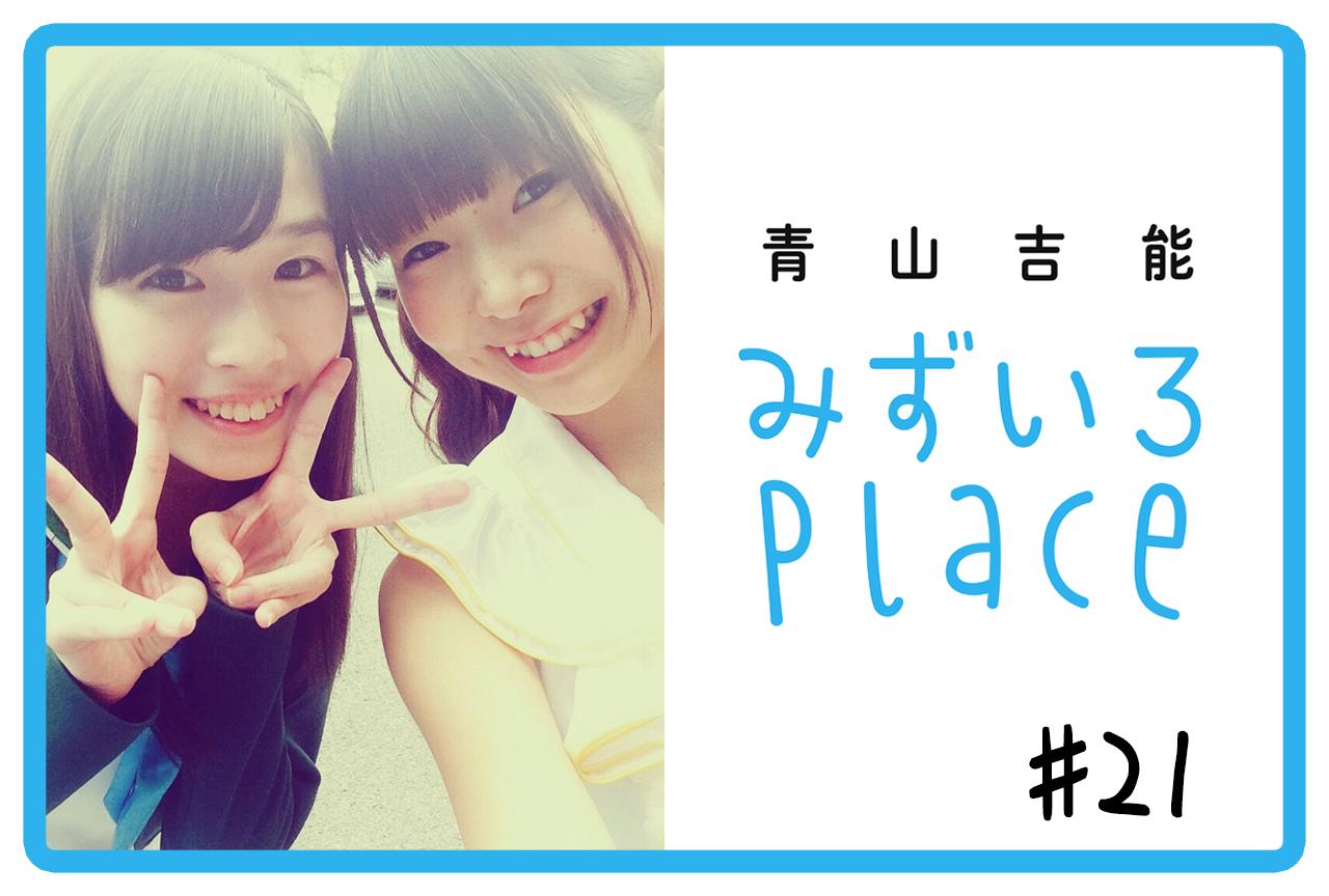 2021年4月前半の総括(i☆Ris)|青山吉能『みずいろPlace』#21