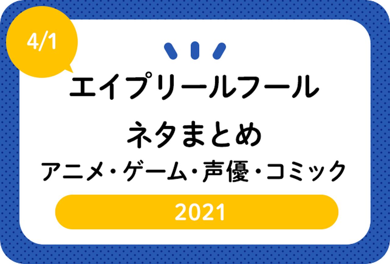 エイプリルフールネタまとめ【2021年】