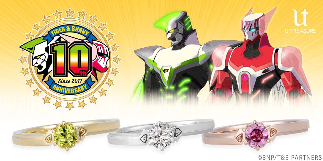 『TIGER & BUNNY』より、TVシリーズ放送10周年を記念した指輪がアニメイト通販に登場! シルバー、「タイガーVer.」、「バーナビーVer.」がラインナップ!-1