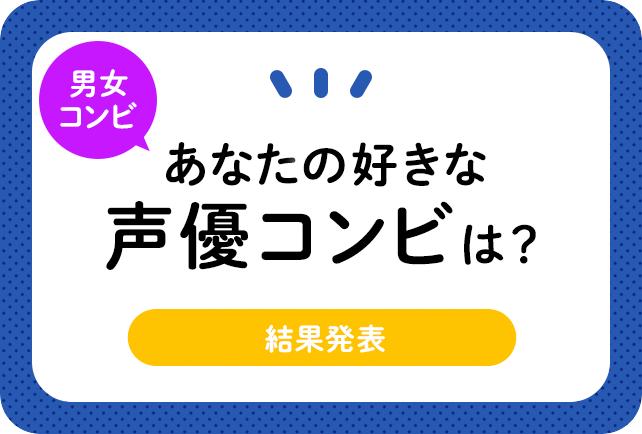 <男女編>声優コンビアンケート結果発表【2021年版】