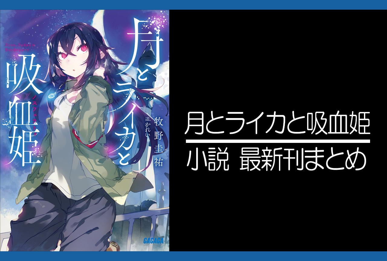 月とライカと吸血姫|小説最新刊(次は7巻)あらすじ・発売日まとめ