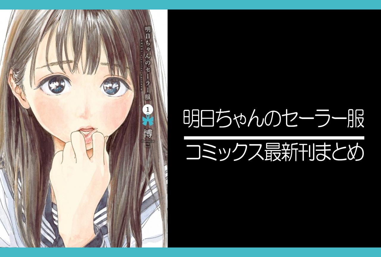 明日ちゃんのセーラー服|漫画最新刊(次は9巻)発売日まとめ