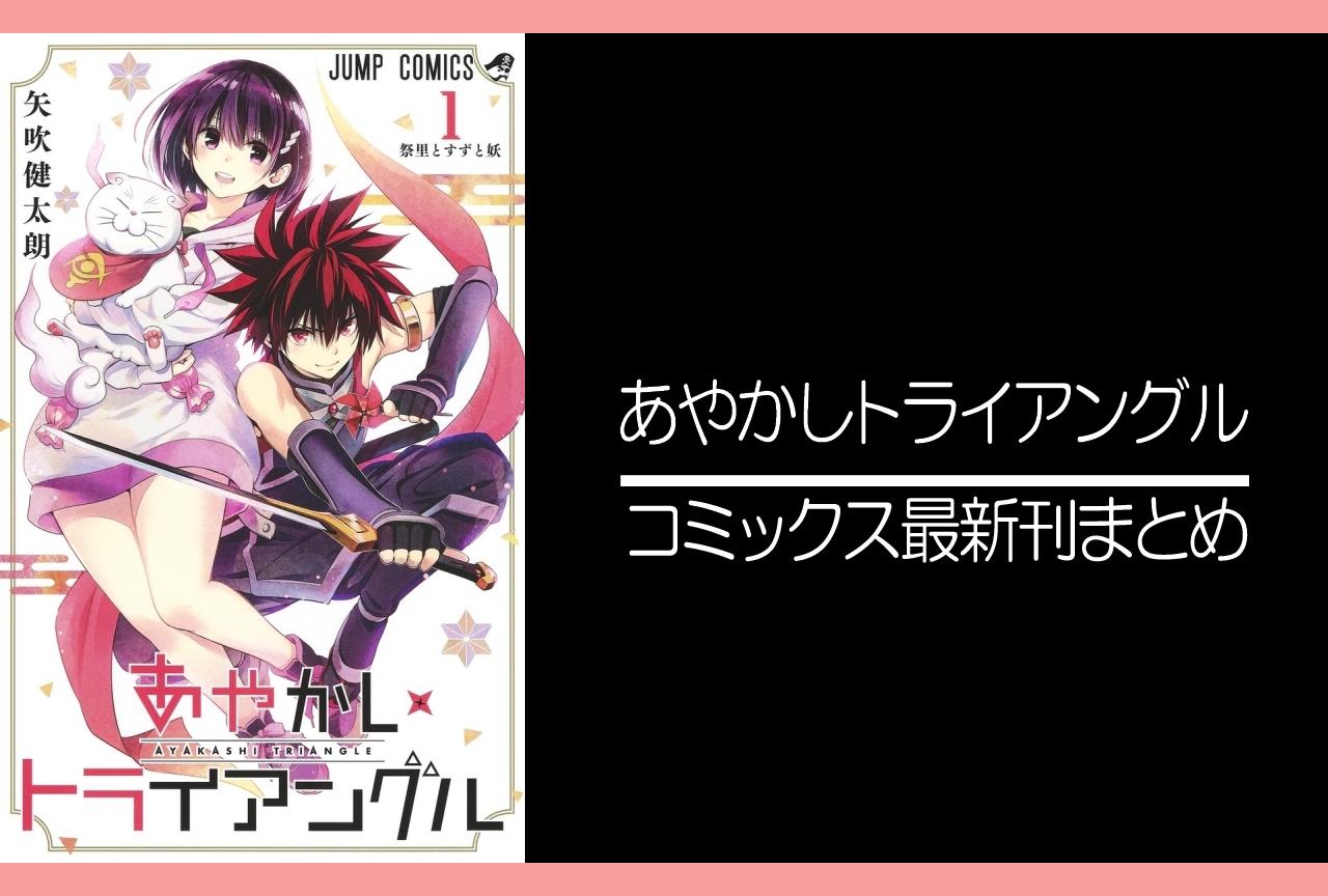あやかしトライアングル|漫画最新刊(次は5巻)発売日まとめ