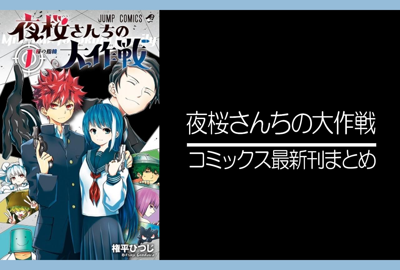 夜桜さんちの大作戦|漫画最新刊(次は11巻)発売日まとめ
