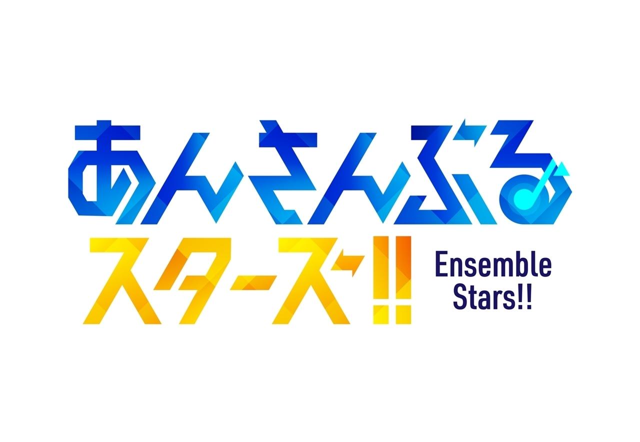 『あんスタ』ESアイドルソングS2第1弾「fine」6/9発売決定