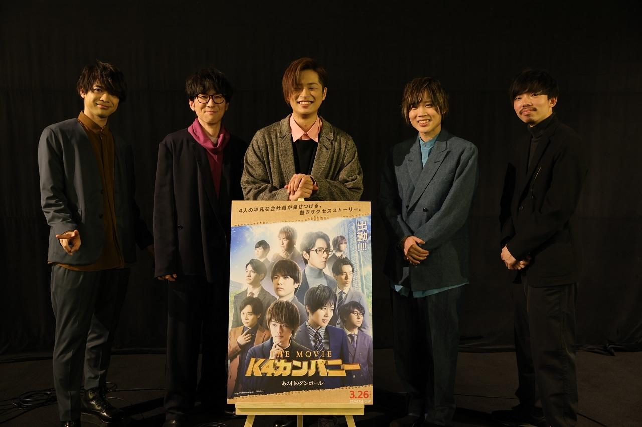 『K4カンパニー』映画主演キャスト舞台挨拶レポ