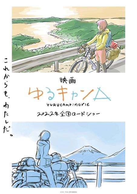 映画『ゆるキャン△』