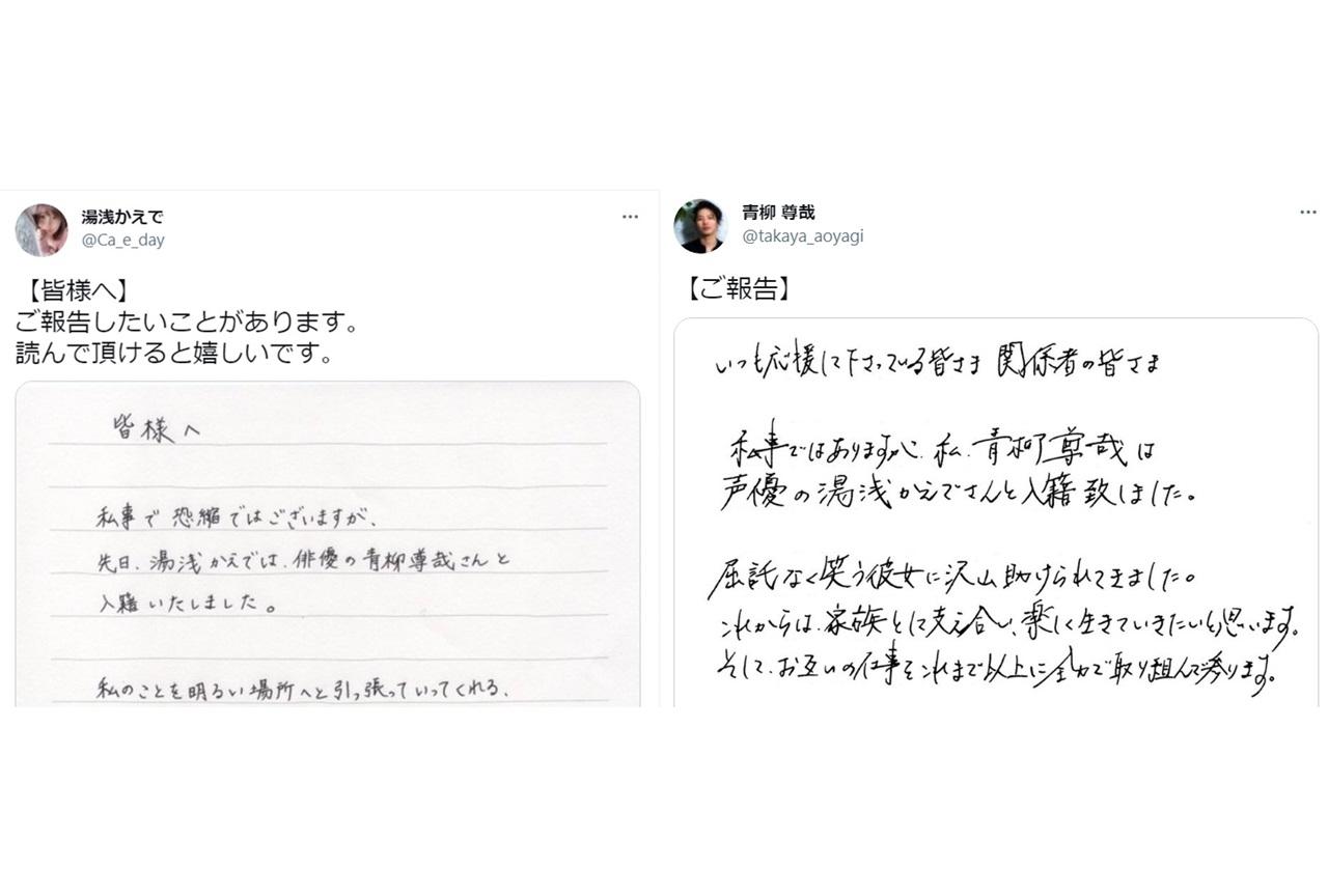 声優・湯浅かえでが俳優・青柳尊哉との結婚を発表