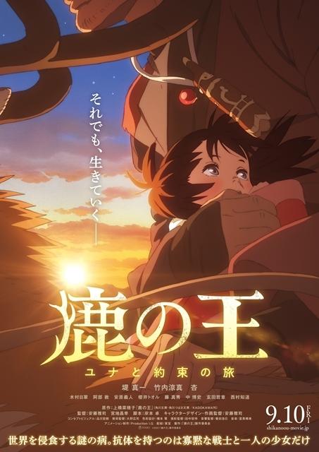 アニメ映画『鹿の王 ユナと約束の旅』出演声優に堤真一さん・竹内涼真さん・杏さん決定、コメント公開! 新たな公開日は9月10日(金)に決定