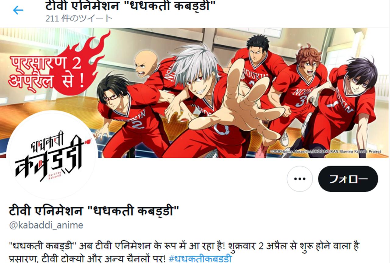 春アニメ『灼熱カバディ』公式サイトがヒンディー語に【エイプリルフール】