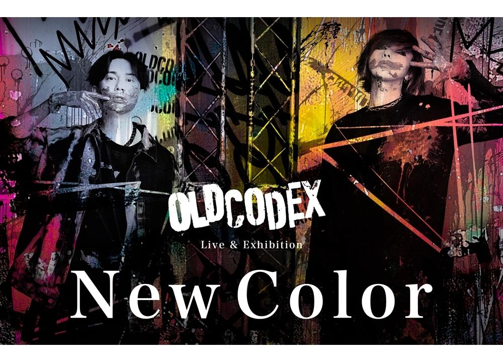 人気ロックユニット「OLDCODEX (オルドコデックス)」初の配信ライブ開催決定!