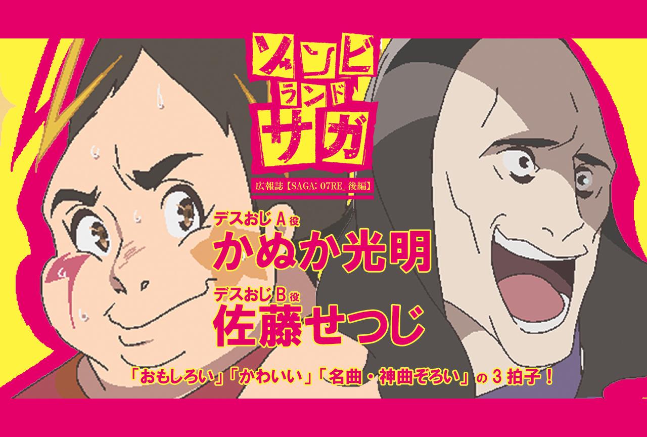 TVアニメ『ゾンビランドサガ』かぬか光明×佐藤せつじ《後編》|声優インタビュー【連載RE】