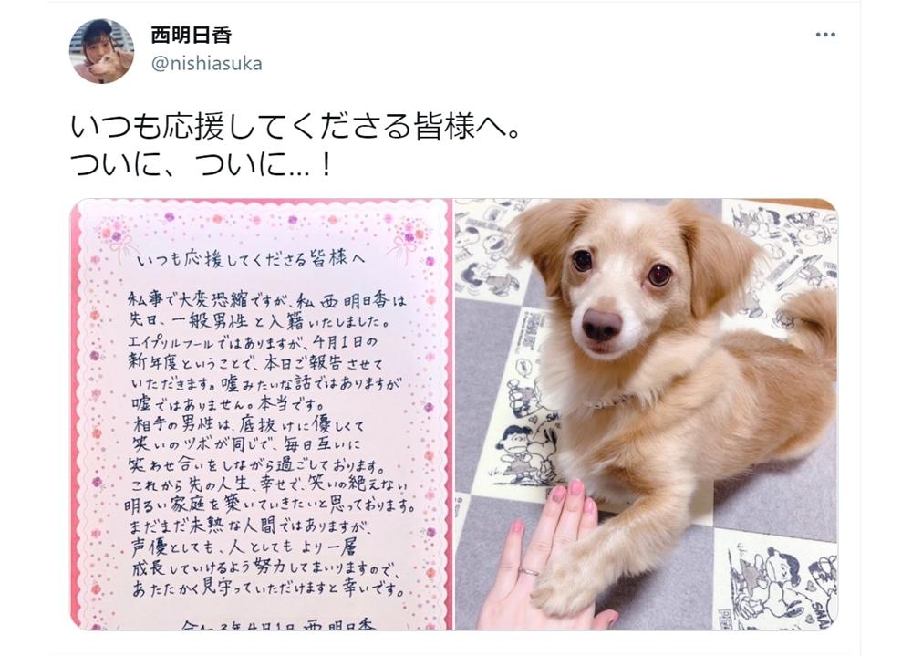声優・西明日香が結婚を発表。お相手は一般男性