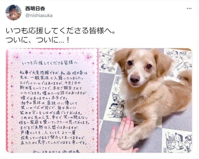 声優・西明日香さんが一般男性との結婚を発表! 洲崎綾さん、東山奈央さんら声優陣も祝福の画像-1