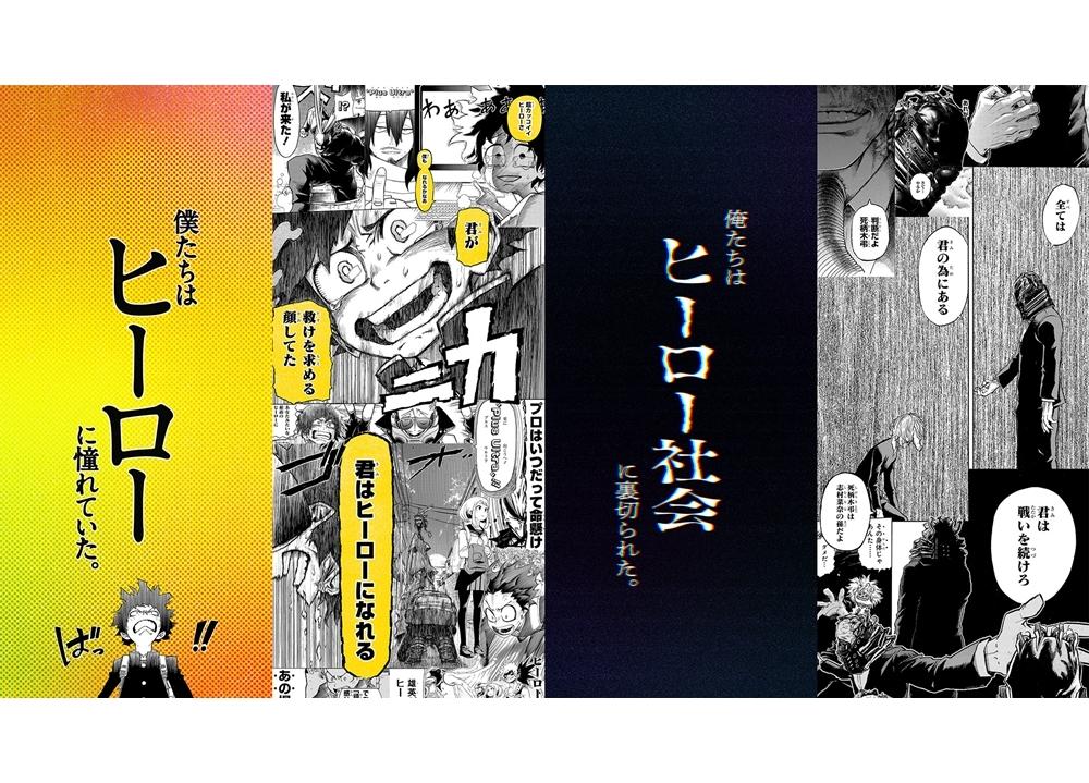 """『ヒロアカ』""""30巻まるごと体感""""超長SPサイト公開!"""