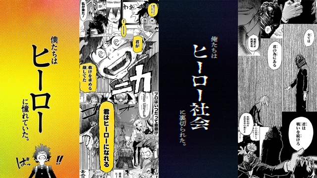 部数 ヒロアカ 発行 ヒロアカのアニメ5期の放送はいつ?原作でいうと何巻の何話からになるのか?
