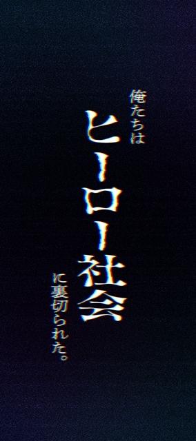 『僕のヒーローアカデミア(第4期)』の感想&見どころ、レビュー募集(ネタバレあり)-4