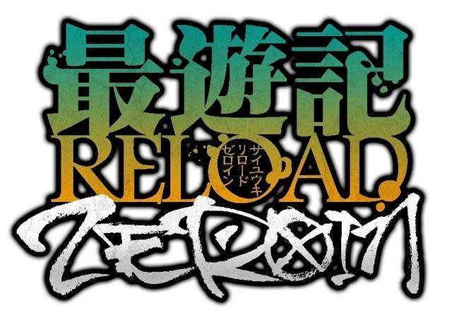 TVアニメ『最遊記RELOAD -ZEROIN-』ティザーサイトがオープン!公式ツイッターでは三蔵一行の旅路を振り返る企画が開催中-5