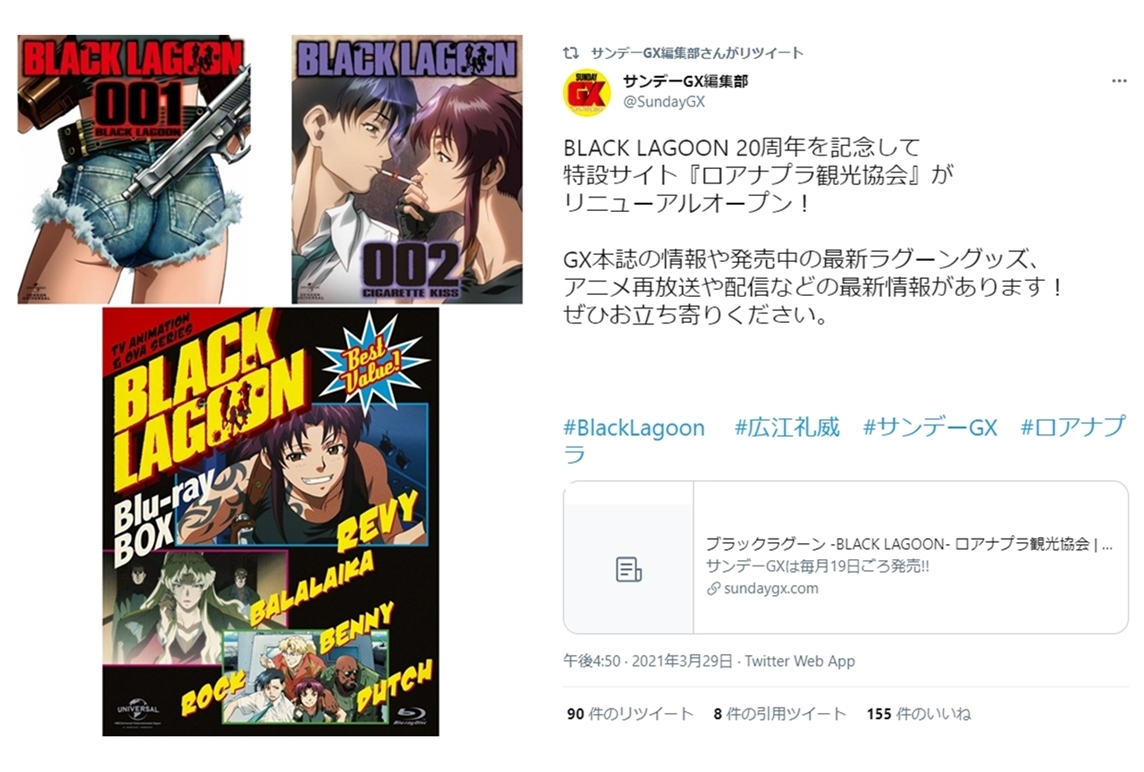 漫画『BLACK LAGOON』の20周年記念企画が実施中【今日の話題】