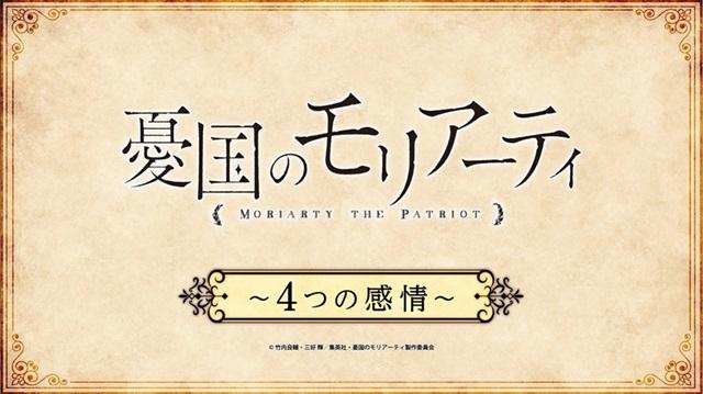 『憂国のモリアーティ』の感想&見どころ、レビュー募集(ネタバレあり)-4