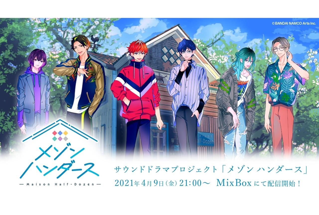 サウンドドラマ『メゾン ハンダース』4月9日より配信開始