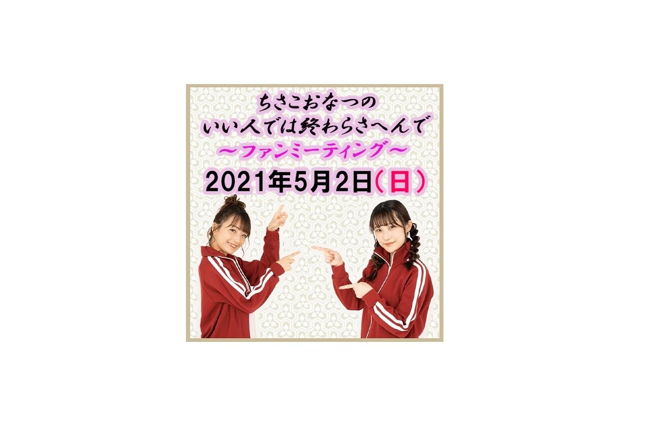 菅沼千紗・夏吉ゆうこ出演「ちさこ、おなつのいい人では終わらさへんで!」ファンミのチケット先行受付中!