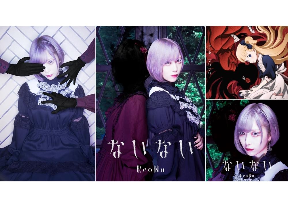 ReoNaが歌う春アニメ『シャドーハウス』EDテーマより、CDのジャケ写公開