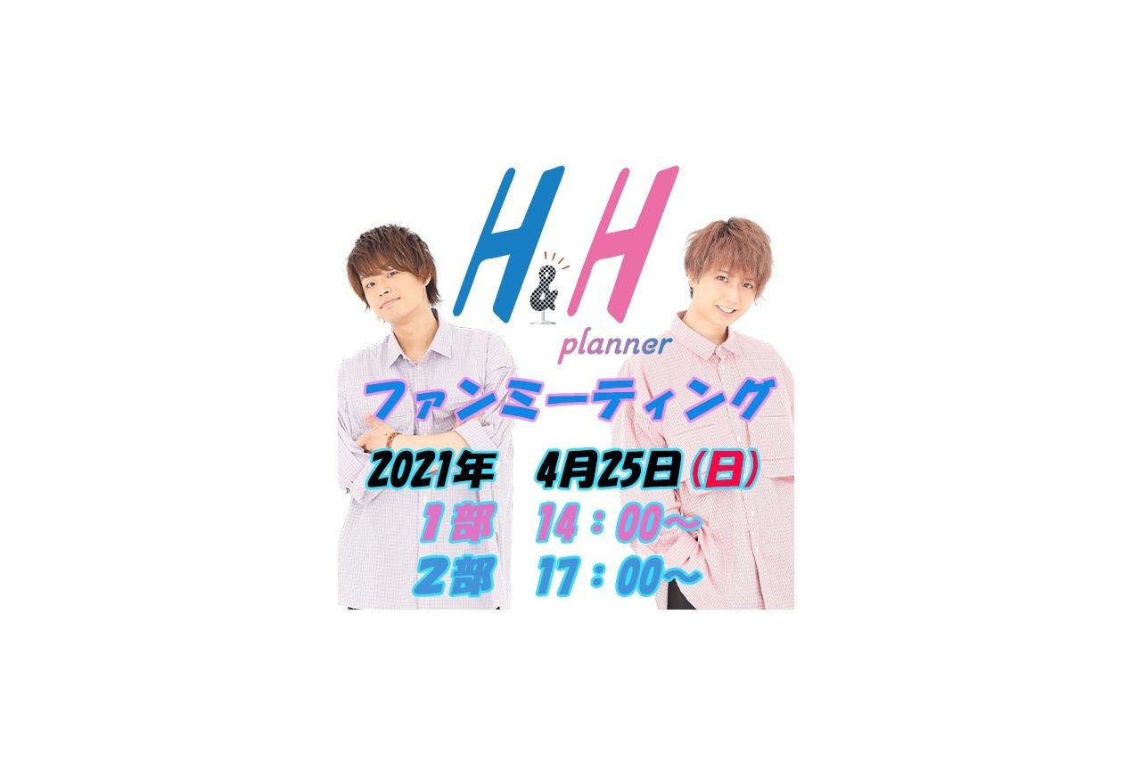 濱健人・保住有哉出演『H&Hプランナー』ファンミーティングのチケット抽選受付中!