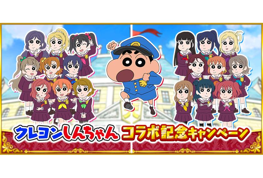 アプリ『スクフェス』とアニメ『クレヨンしんちゃん』がコラボ
