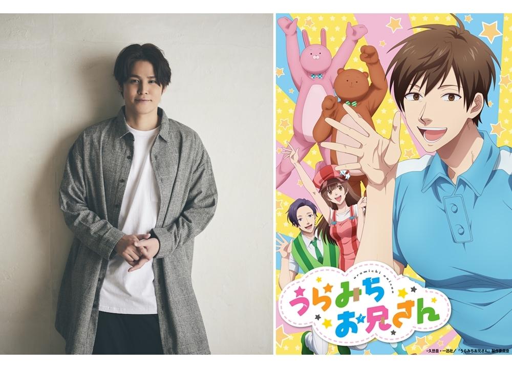 夏アニメ『うらみちお兄さん』声優・宮野真守がEDテーマを担当!