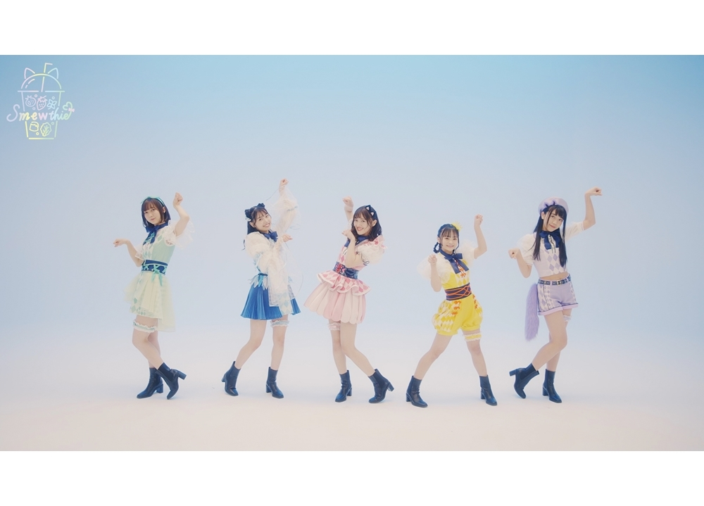 『東京ミュウミュウ にゅ~♡』キャストユニット「Smewthie」のMVダンスバージョンがプレミア公開!