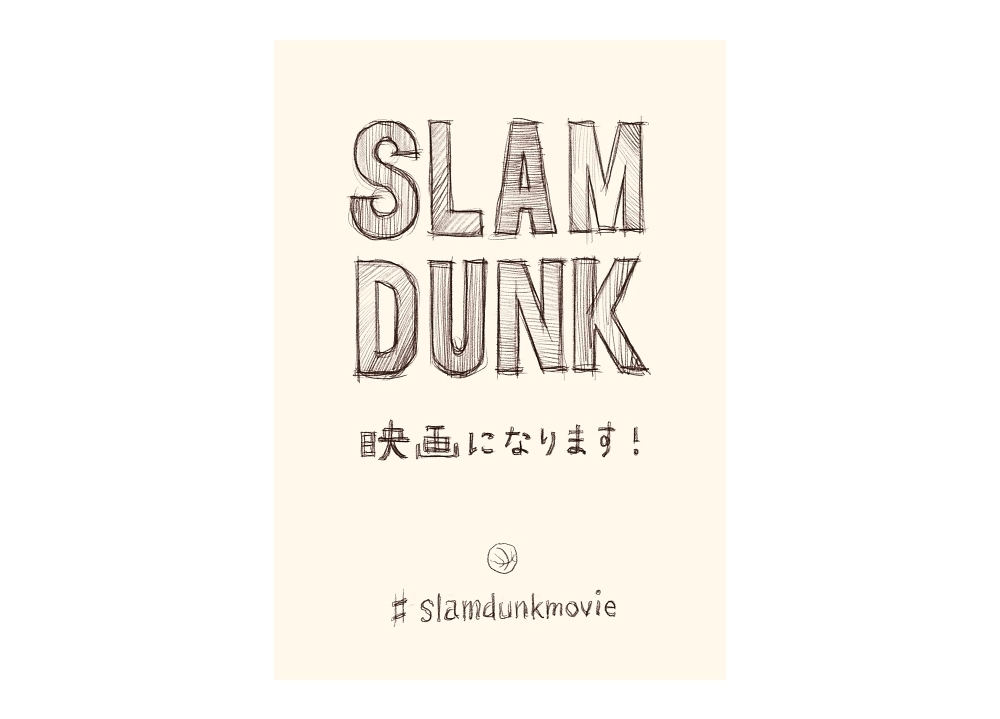 映画『スラムダンク』(仮)がスタッフ募集を告知!