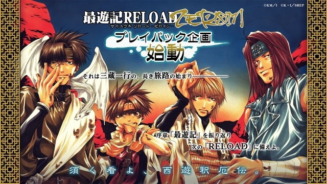 TVアニメ『最遊記RELOAD -ZEROIN-』ティザーサイトがオープン!公式ツイッターでは三蔵一行の旅路を振り返る企画が開催中-3