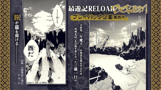 TVアニメ『最遊記RELOAD -ZEROIN-』ティザーサイトがオープン!公式ツイッターでは三蔵一行の旅路を振り返る企画が開催中-4