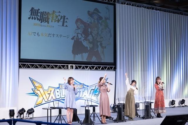 『無職転生 ~異世界行ったら本気だす~』AJでも本気だすステージで、内山夕実さん・小原好美さんら声優陣が第1クール目を振り返る!【AnimeJapan 2021】