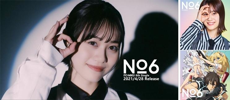 声優・伊藤美来の8thシングルよりMV公開!c/w曲はシンガーソングライター竹内アンナが担当